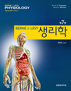 Berne & Levy 생리학 7판