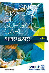 The SNU Manual of Surgical Care 외과진료지침 4판