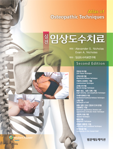 실전 임상도수치료 제2판(Atlas of Osteopathic Techniques,2/e)