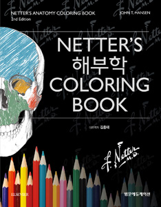 Netter's 해부학 Coloring Book 2판