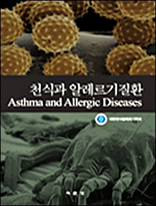 천식과 알레르기질환-Asthma and Allergic Diseases