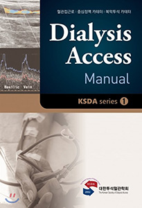 Dialysis Access Manual 투석혈관매뉴얼
