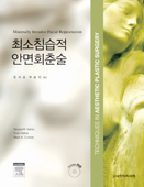 최소침습적 안면회춘술 Minimally Invasive Facial Rejuvenation(with DVD)