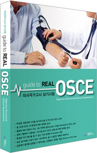 Guide to Real OSCE 의사국가고시 실기시험