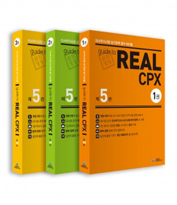 Guide to REAL CPX 2016(전3권)