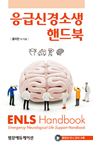 응급신경소생핸드북 (ENLS Handbook ; Emergency Neurological Life Support Handbook)